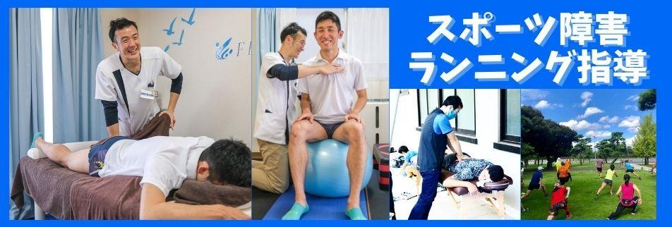 千葉県柏市の鍼灸マッサージ院 FLAT柏/スポーツ系大学出身、身体の機能改善に重点をおいた施術で本来の身体を取り戻します。陸上競技トレーナー、ランニング指導など幅広く活動中。女性にうれしい美容鍼も!